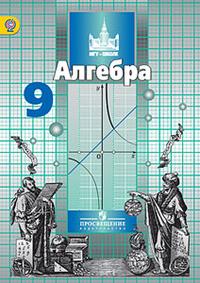 Алгебра. 9 кл.: Учебник ФГОС /+708068/
