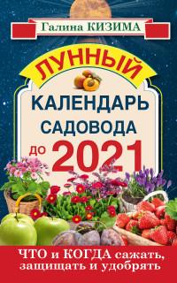Что и когда сажать, защищать и удобрять. Лунный календарь садовода до 2021