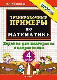 Тренировочные примеры по математике. 4 кл.: Задания для повторения и закреп