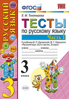 Русский язык. 3 кл.: Тесты к учеб. Канакиной Е.М.: Ч.1 ФГОС /+798231/