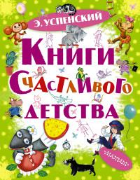 Книги счастливого детства: В 4-х книгах