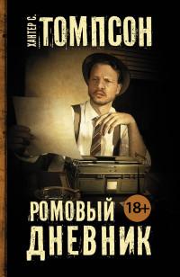 Ромовый дневник: Роман