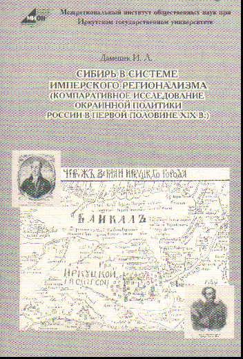 Сибирь в системе имперского регионализма (компаративное исследование окраин