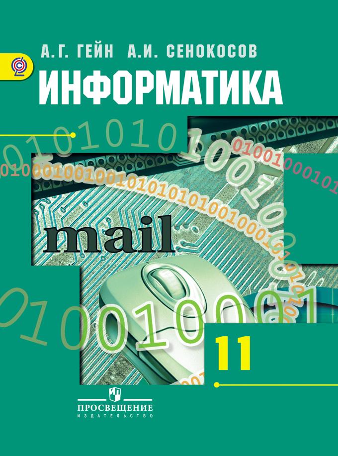 Информатика. 11 кл.: Учебник: Базовый и углубленный уровень ФГОС /+745408/