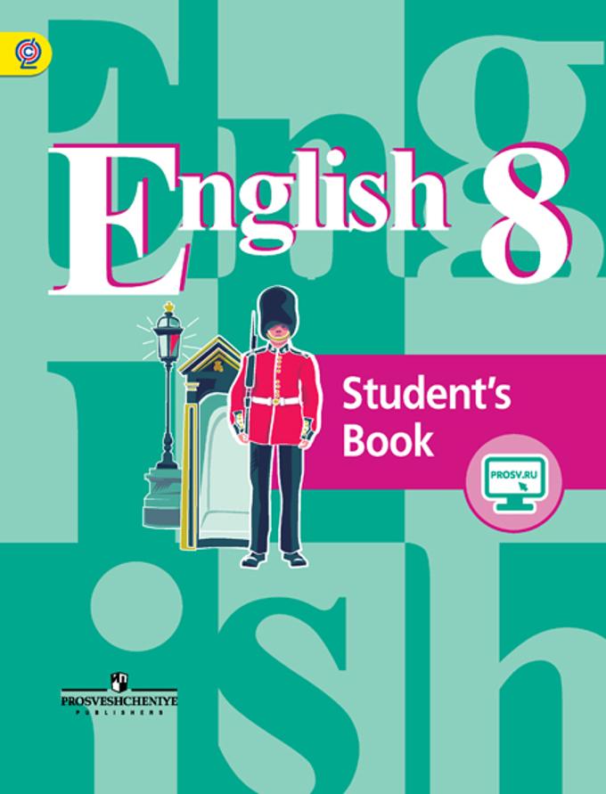 Английский язык (English). 8 кл.: Учебник ФГОС /+797415/