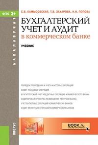 Бухгалтерский учет и аудит в коммерческом банке: Учебник