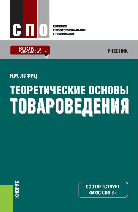Теоретические основы товароведения: Учебник