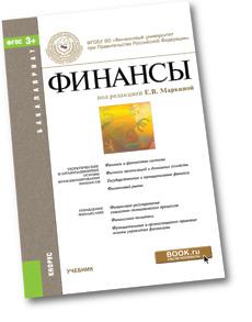 Финансы: Учебник ФГОС З+