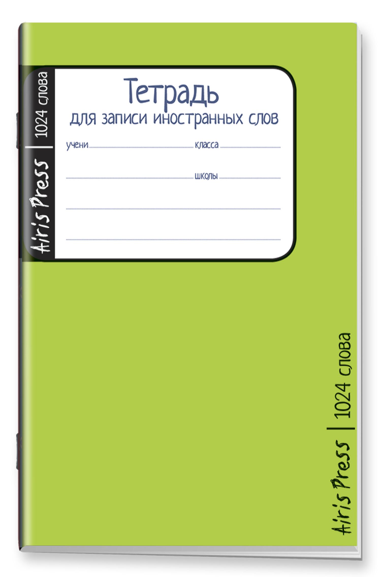 Тетрадь школьная для записи иностранных слов (Зеленая)