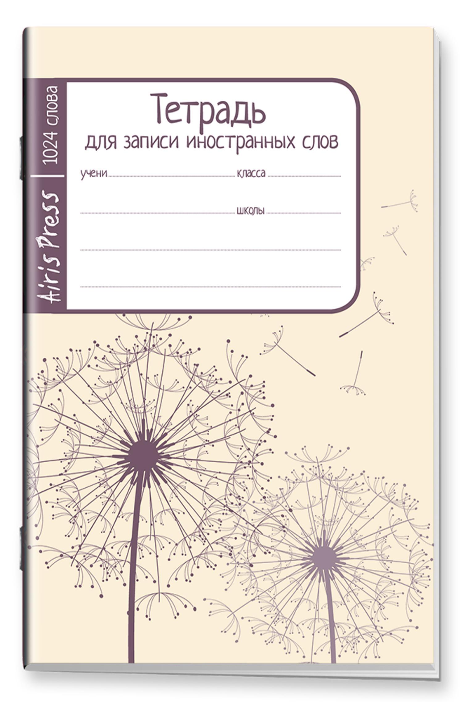 Тетрадь школьная для записи иностранных слов (Одуванчики)