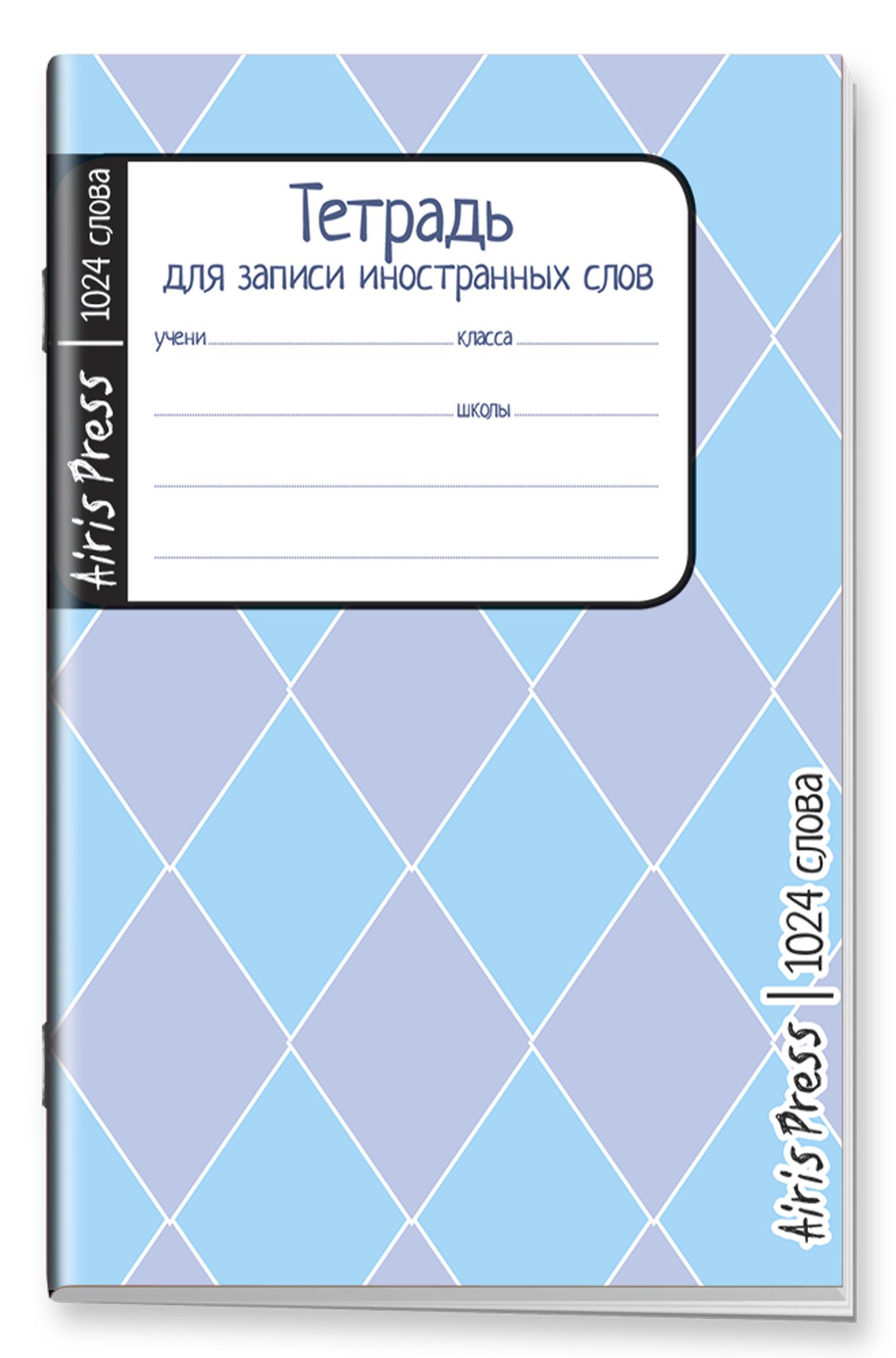 Тетрадь школьная для записи иностранных слов (Голубые ромбы)