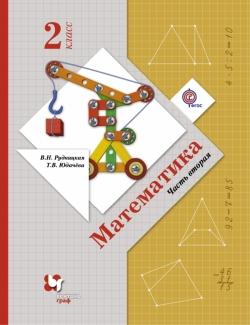Математика. 2 кл.: Учебник: В 2 частях: Ч. 2 (ФГОС) /+850626/