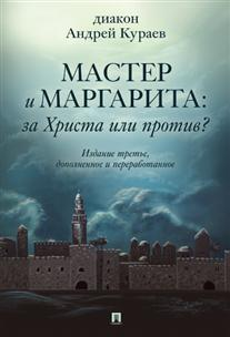 Мастер и Маргарита: За Христа или против?
