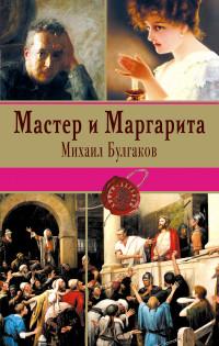Мастер и Маргарита: Романы