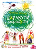 Раскраска Каракули-маракули. Выпуск 11