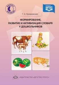 Формирование, развитие и активизация словаря дошкольников: Дидакт. материал