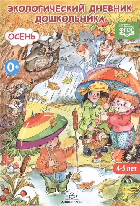 Экологический дневник дошкольника. Осень ФГОС. 4-5 лет
