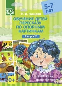 Обучение детей пересказу по опорным картинкам: 5-7 лет: Вып.2