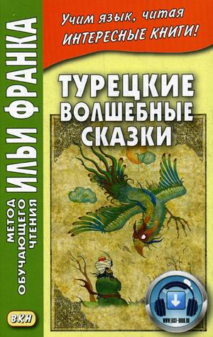 Турецкие волшебные сказки