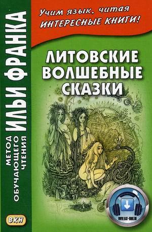 Литовские волшебные сказки