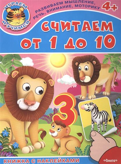 Считаем от 1 до 10: Книжка с наклейками