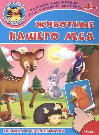 Животные нашего леса: Книжка с наклейками