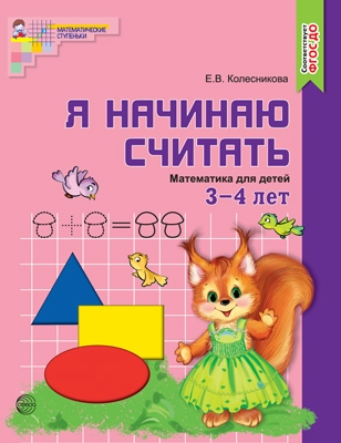 Я начинаю считать: Математика для детей 3-4 лет