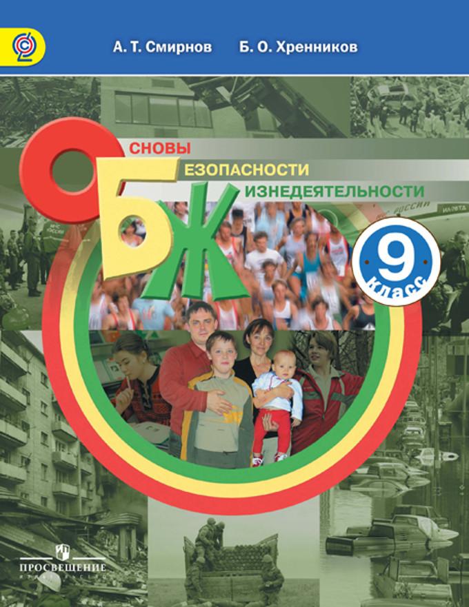 ОБЖ. 9 кл.: Учебник ФГОС /+796579/