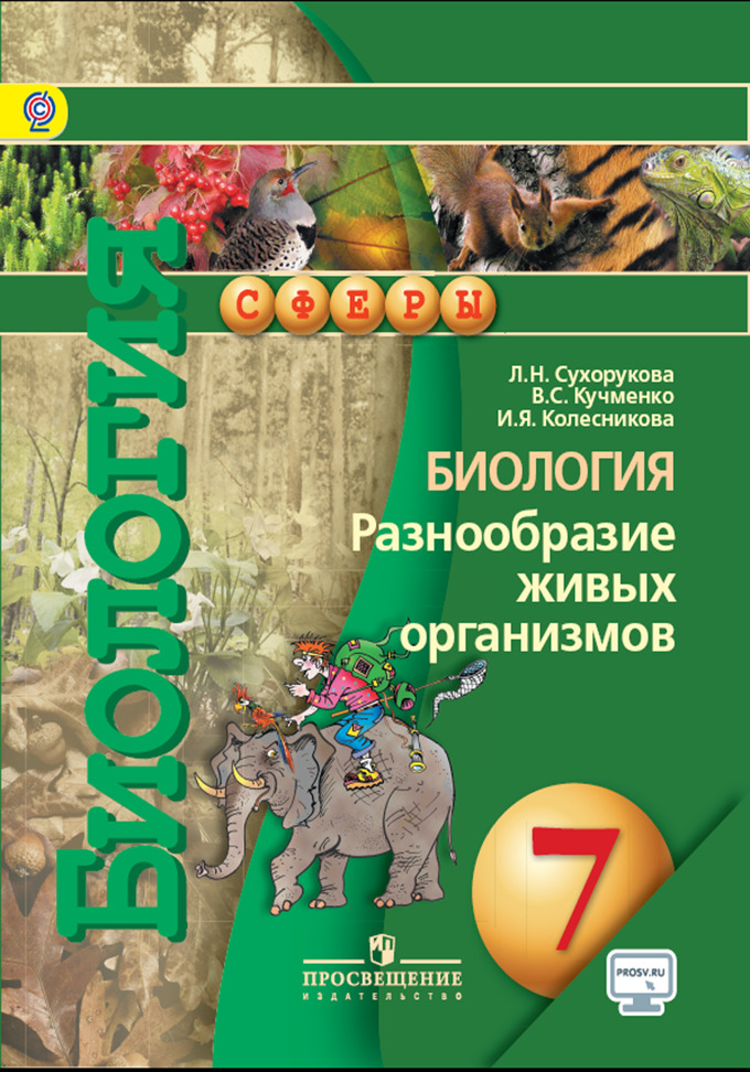 Биология. 7 кл.: Разнообразие живых организмов: Учебник ФГОС /+797198/