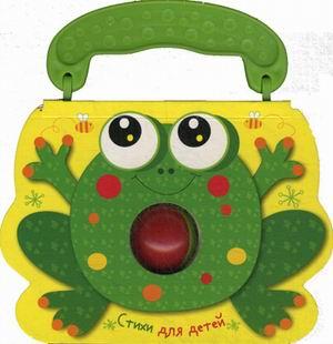 Лягушка: Стихи для детей