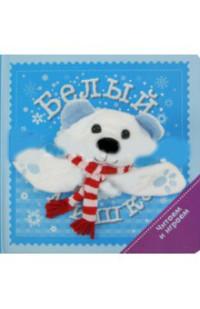 Белый мишка: Книжка + игрушка-перчатка