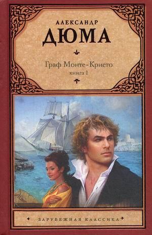 Граф Монте-Кристо: Роман в двух книгах: Книга 1