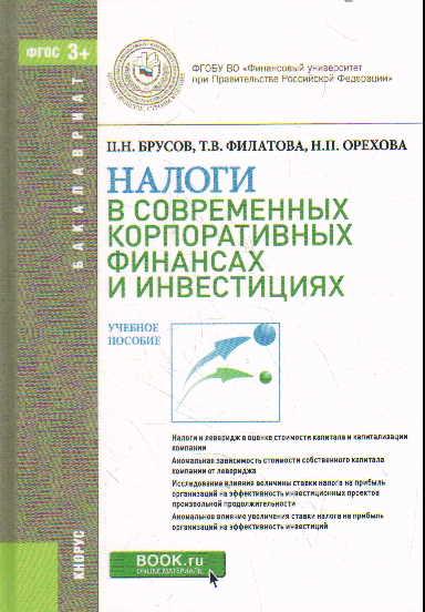 Налоги в современных корпоративных финансах и инвестициях: Учеб. пособие