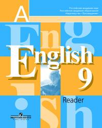 Английский язык (English). 9 кл.: Книга для чтения (Reader) /+786503/