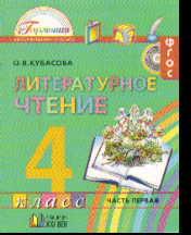 Литературное чтение. 4 кл.: Учебник. В 4-х ч.: Ч.1 (ФГОС) /+680667/