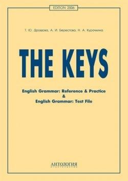 "The Keys. Ключи к учеб. пособиям ""English Grammar: Reference & Practice"" и"