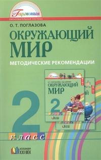 Окружающий мир. 2 кл.: Метод. рекомендации к учебнику ФГОС /+665133/