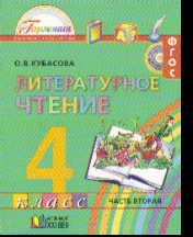 Литературное чтение. 4 кл.: Учебник. В 4-х ч.: Ч.2 (ФГОС) /+680390/