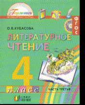 Литературное чтение. 4 кл.: Учебник. В 4-х ч.: Ч.3 (ФГОС) /+680668/