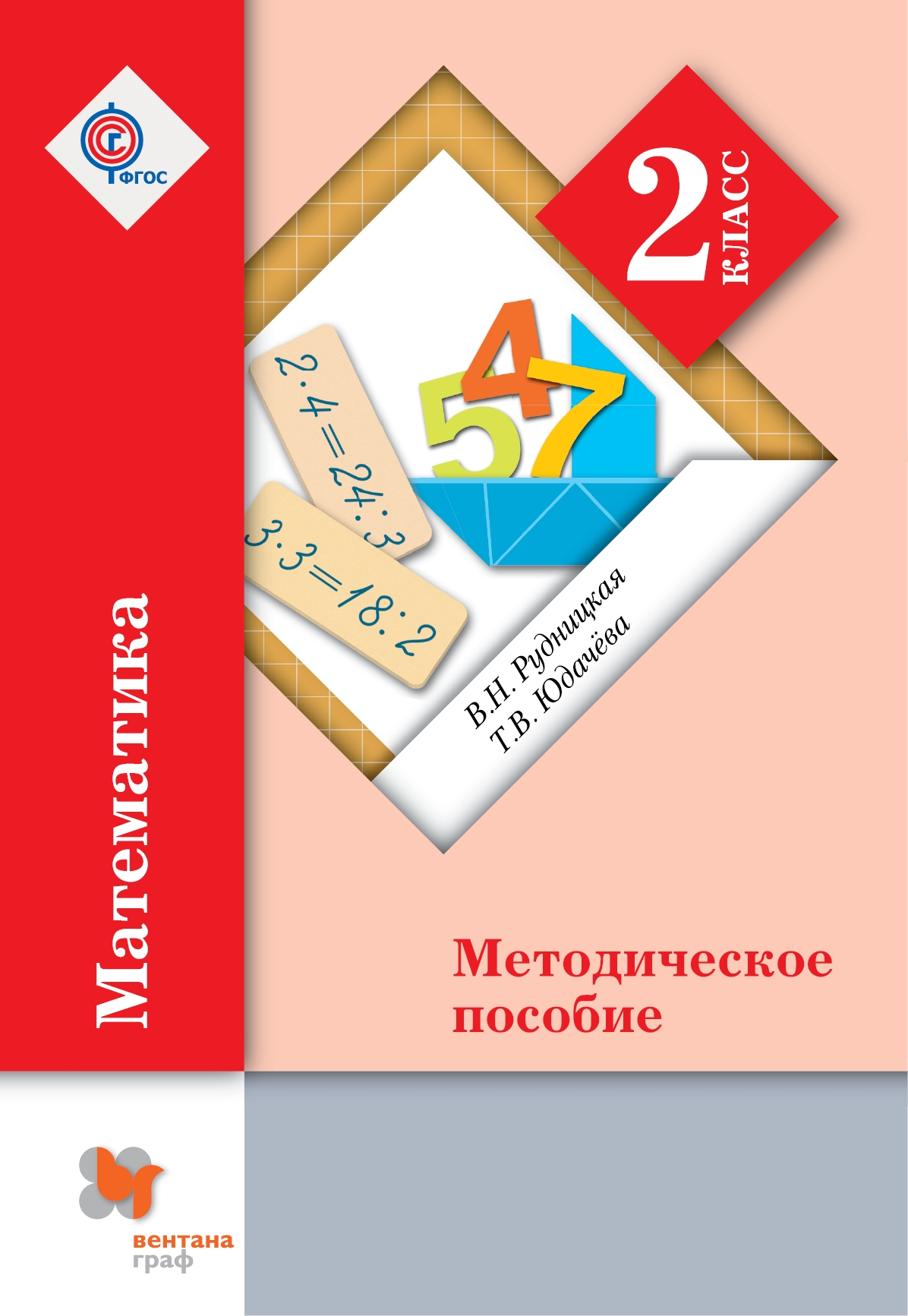 Математика. 2 кл.: Метод. пособие (ФГОС) /+621845/