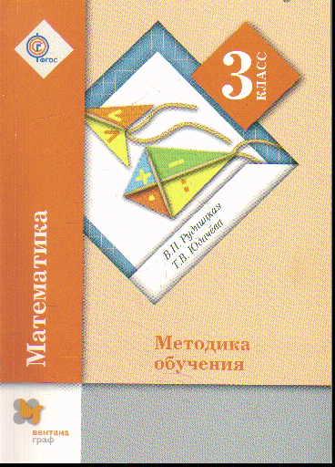 Математика. 3 кл.: Метод. пособие ФГОС /+680505/