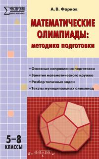 Математические олимпиады. 5-8 кл.: Методика подготовки