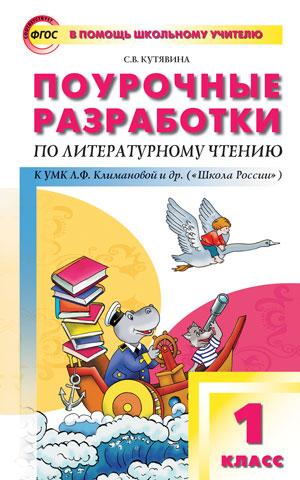 Литературное чтение. 1 кл.: Поур. разработки к УМК Климановой (Школа России