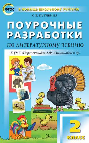 Литературное чтение. 2 кл.: Поурочные разработки к УМК Перспектива Климанов