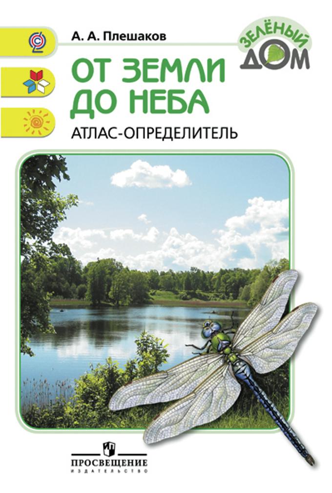 От земли до неба: Атлас-определитель для учащ. нач. кл. (ФГОС) /+671028/