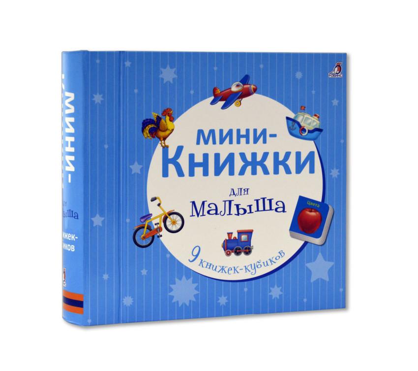 Мини-книжки для малыша: 9 книжек-кубиков