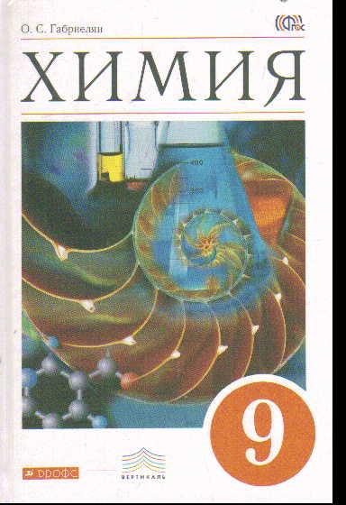 Химия. 9 кл.: Учебник (ФГОС) /+851425/