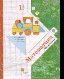 Математика. 1 кл.: Учебник. В 2 ч. Ч.1 (ФГОС) /+846774/