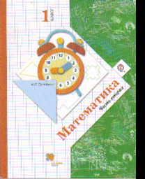 Математика. 1 кл.: Учебник. В 2 ч. Ч.2 (ФГОС) /+846774/