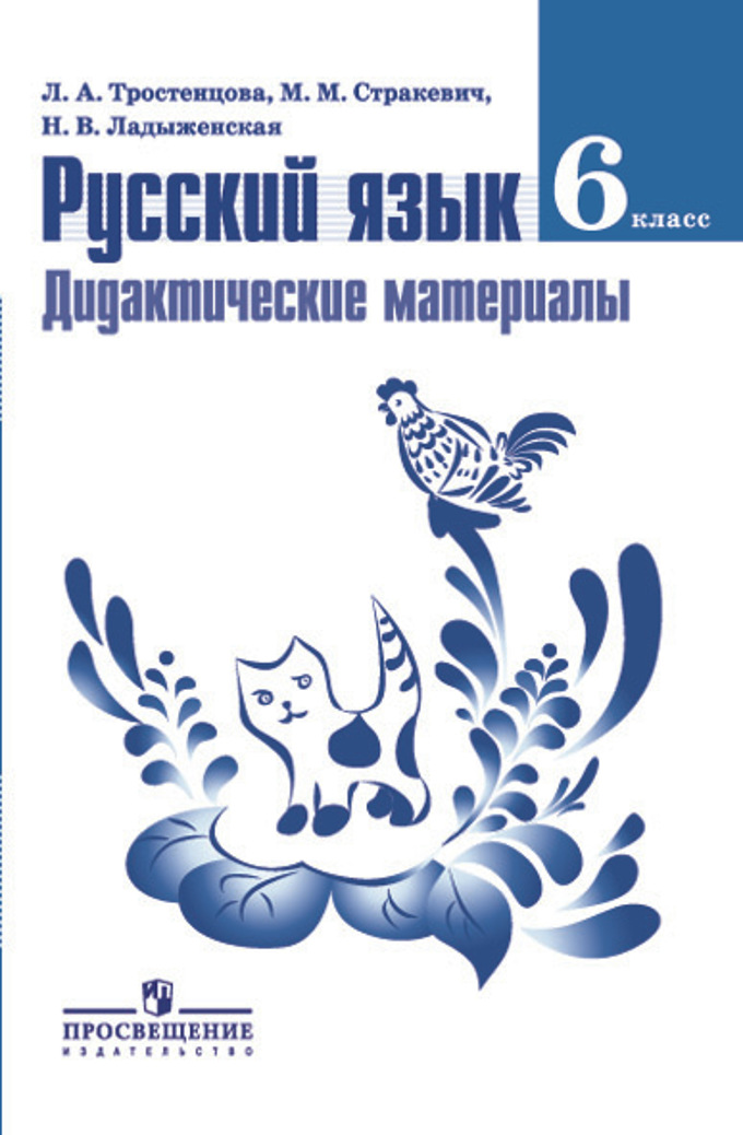 Русский язык. 6 кл.: Дидактические материалы /+708058/